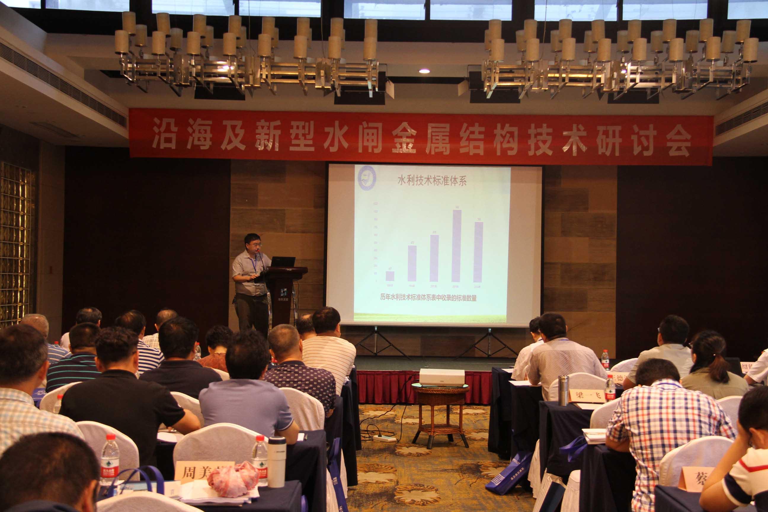 水利部产品质量标准研究所郑寓作特邀报告